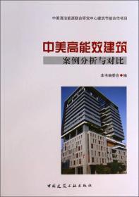 中美高能效建筑案例分析与对比
