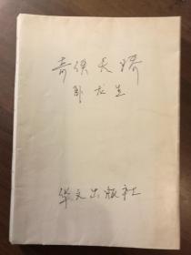 奇侠天娇·上册·新派武侠小说
