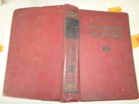 印度的哲学 第一卷 (外文书)