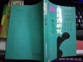 《钱钟书研究》第三辑 正版