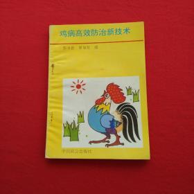 《鸡病高效防治新技术》