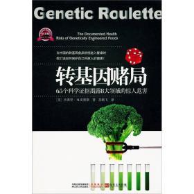 转基因赌局:转基因食品危害人体健康的65个铁证
