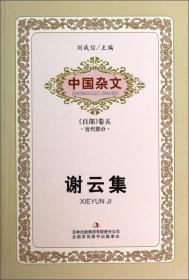 中国杂文百部卷五:谢云集