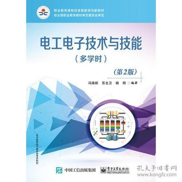 电工电子技术与技能(多学时)(第2版)