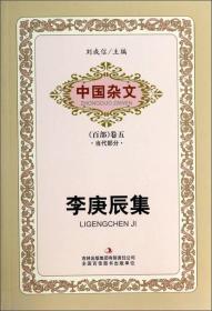 中国杂文(百部)卷五·当代部分:李庚辰集