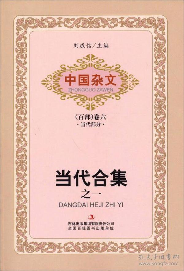 中国杂文(百部)卷六.当代合集之一