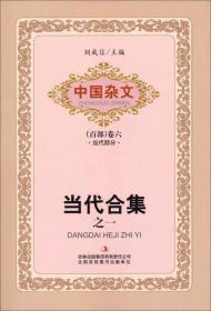 中国杂文:当代合集之一(百部·卷六 当代部分)