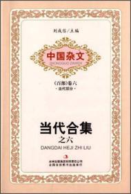 中国杂文(百部)卷六.当代合集之六