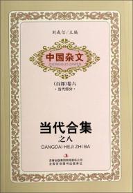 中国杂文(百部)卷六·当代部分:当代合集之八