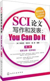 SCI璁烘����浣�����琛�锛�You Can Do It锛�绗�浜���锛�