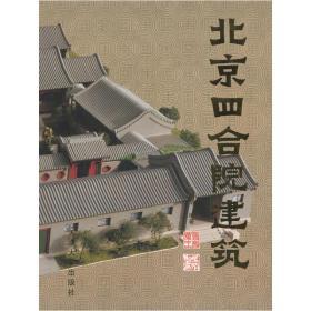 北京四合院建筑(精) 马炳坚著 民居 古代 天津大学 书 2018年新版