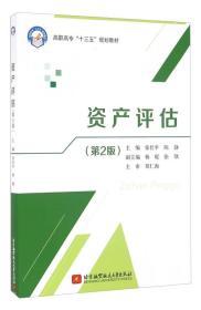 资产评估(第2版)