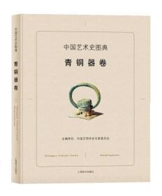 中国艺术史图典·青铜器卷