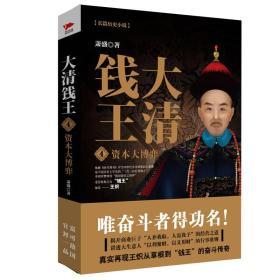 大清钱王4: 资本大博弈