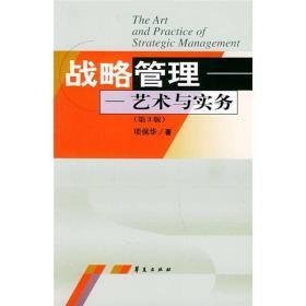 战略管理——艺术与实务(第3版)
