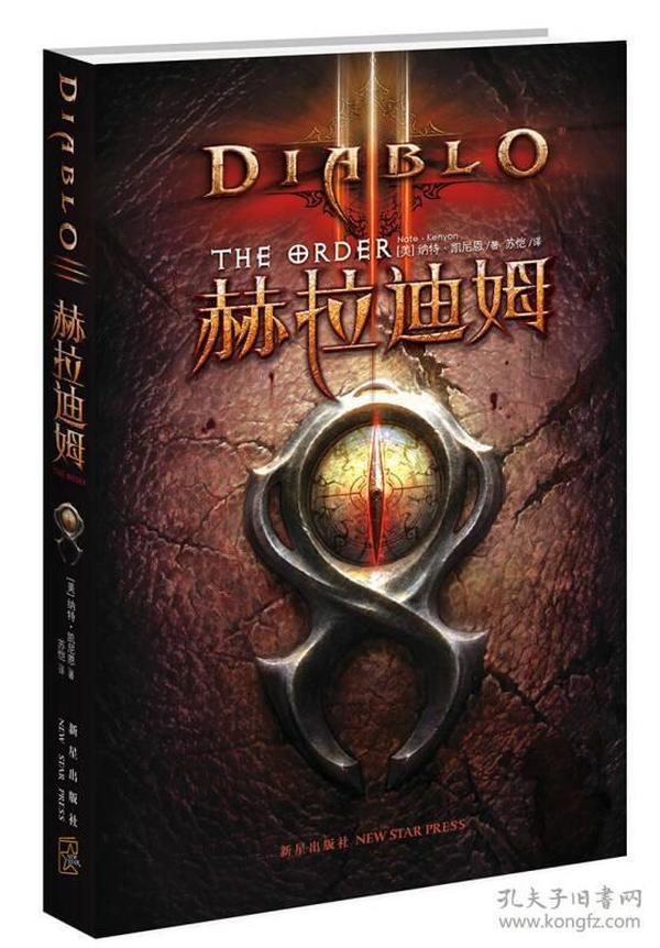 暗黑破坏神Ⅲ:赫拉迪姆