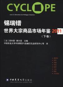 锡瑞镨世界大宗商品市场年鉴(2011年)(下卷)
