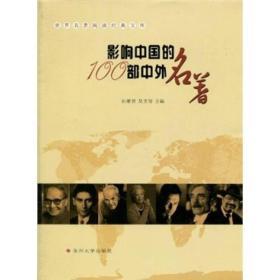 影响中国的100部中外名著