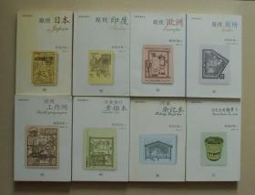 【正版现货】妹尾河童系列另一角度看世界套装共8册 2005年老版