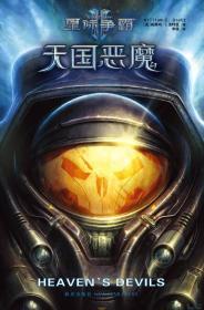 星际争霸Ⅱ:天国恶魔 迪特兹 新星出版社 9787513313391