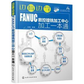 边看边学FANUC数控镗铣加工中心加工一本通