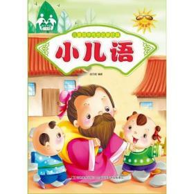 儿童国学传统启蒙经典:小儿语(彩图注音版)