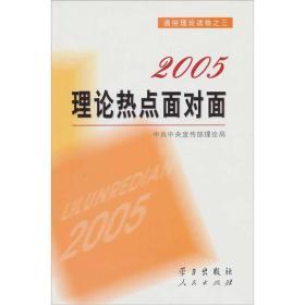 2005理论热点面对面(通俗理论读物)学习出版社 9787801165213