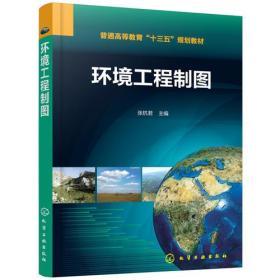 环境工程制图(张杭君)