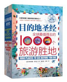 目的地圣经:全球值得去的1000个旅游胜地