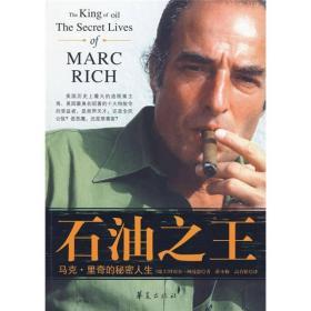 石油之王:马克里奇的秘密人生