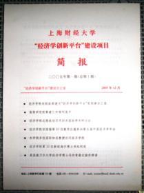 """上海财经大学""""经济学创新平台""""建设项目(2005年 第1期)"""