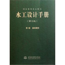 水工设计手册(第1卷):基础理论(第2版)