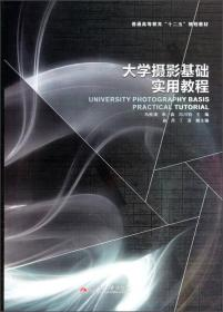 """大学摄影基础实用教程/普通高等教育""""十二五""""规划教材"""