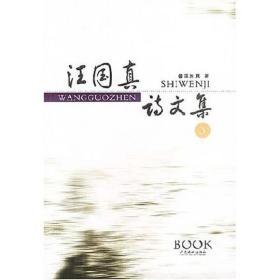 汪国真诗文集 全三册