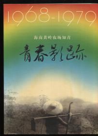 青春影迹:海南黄岭农场知青1968-1979影集画册