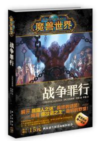 正版战争罪行-魔兽世界高登新星出版社9787513314480
