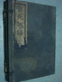 《崔氏族谱》大开本 白棉纸 卷一 卷二 全两册 中华民国三十年 桂月订修 非常罕见 谱牒学珍贵资料 书品如图
