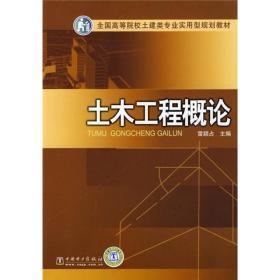 全国高等院校土建类专业实用型规划教材:土木工程概论