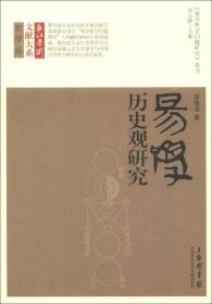 长江学术文献大系·哲学卷·《易学哲学问题研究》丛书:易学历史观研究