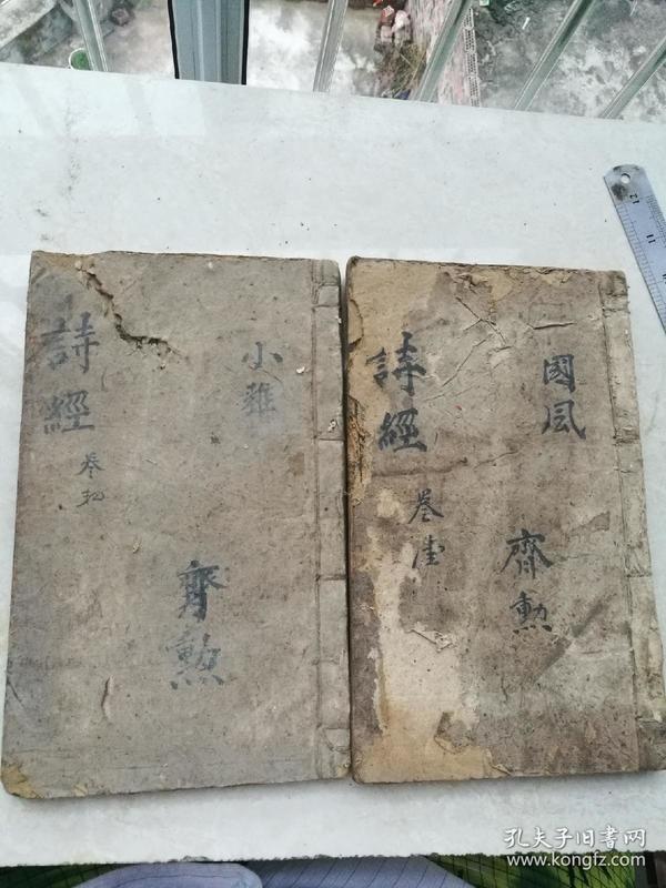 木刻,维新书局刻本,诗经卷一二和卷五,两本。