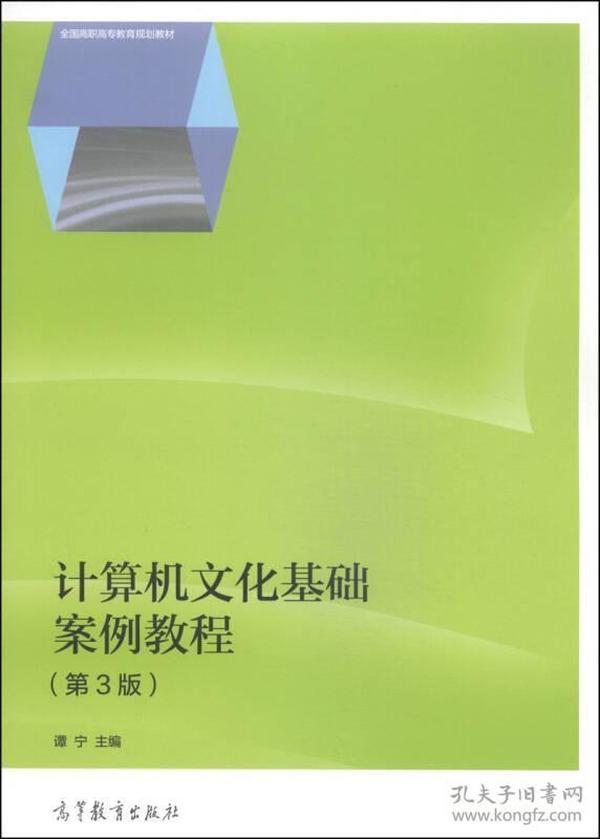 计算机文化基础案例教程(第3版)/全国高职高专教育规划教材