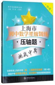上海市初中数学星级训练:压轴题(中考)