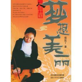 人生中国:梦想美丽