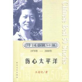 中国小说50强:伤心太平洋