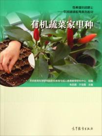 在希望的田野上农民继续教育系列教材:有机蔬菜家里种
