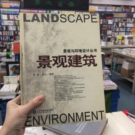 景观建筑/景观与环境设计丛书
