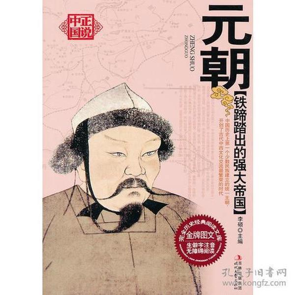 铁蹄踏出的强大帝国——元朝
