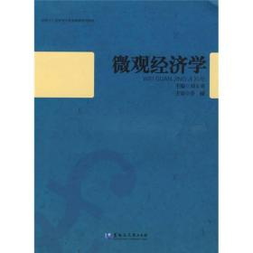 微观经济学 刘文勇 黑龙江大学出版社有限责任公司 9787811291926