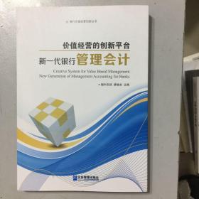 价值经营的创新平台:新一代银行管理会计