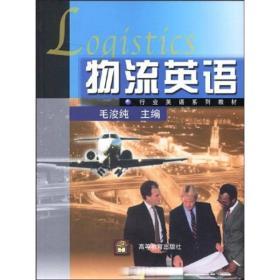 行业英语系列教材·物流英语